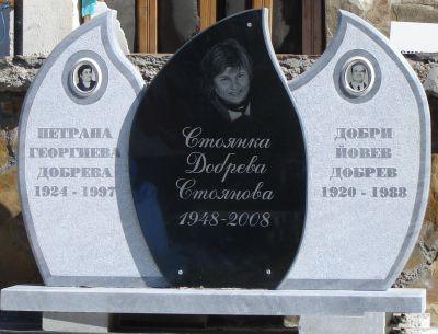102 - Надгробни паметници - Севлиево - Траурна агенция Алфа Омега, град Севлиево