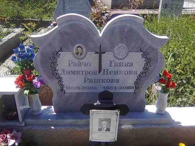 116 - Надгробни паметници - Севлиево - Траурна агенция Алфа Омега, град Севлиево