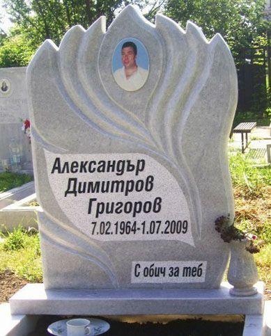 124 - Надгробни паметници - Севлиево - Траурна агенция Алфа Омега, град Севлиево