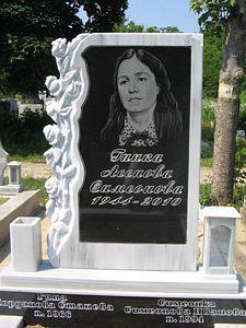 127 - Надгробни паметници - Севлиево - Траурна агенция Алфа Омега, град Севлиево