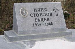 132 - Надгробни паметници - Севлиево - Траурна агенция Алфа Омега, град Севлиево