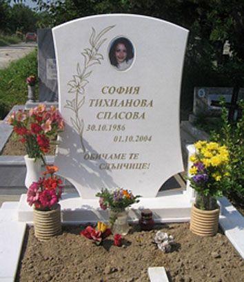 133 - Надгробни паметници - Севлиево - Траурна агенция Алфа Омега, град Севлиево