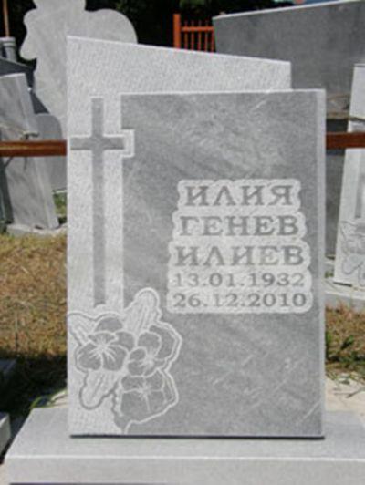 4 - Надгробни паметници - Севлиево - Траурна агенция Алфа Омега, град Севлиево